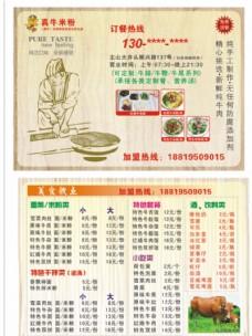 牛米粉点餐单图片