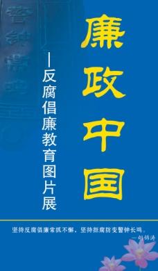 反腐图片展封面设计