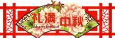礼福中秋图片