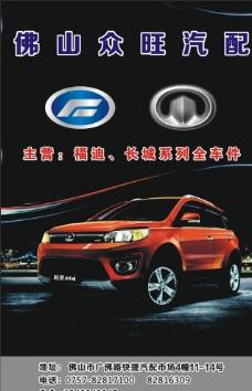 汽配广告 汽车广告 宣传单张图片