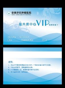 VIP免费体检卡图片