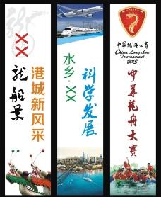 龙舟节灯旗图片