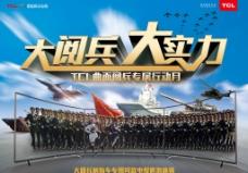TCL电视大阅兵图片