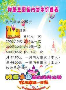 神童王国室内游乐公园价目表图片