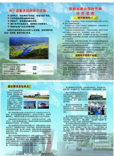 休宁县重点招商宣传单图片