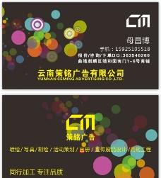曲靖广告公司名片图片