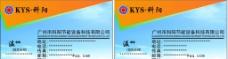 广州市科阳节能设备科技有限公司图片