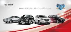 华泰 汽车广告图片