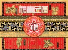 中秋节 中秋月饼 中秋海报图片
