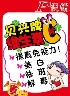 维生素C POP海报图片