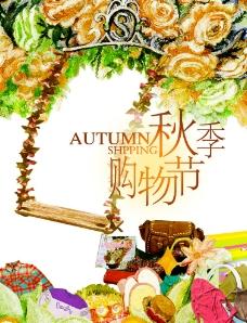 秋季购物节图片