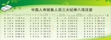 中国人寿歌谱图片