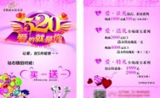 情人节珠宝宣传单图片