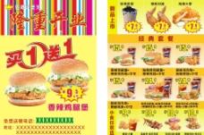 汉堡宣传单图片