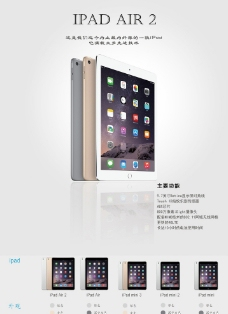 苹果产品宣传单图片