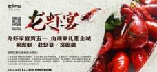地产龙虾节户外展板广告图片