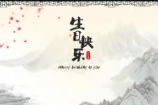 中国风清新模板图片