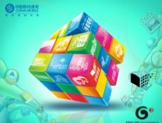 中国移动广告图图片