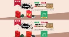 茶叶组合套餐促销海报图片