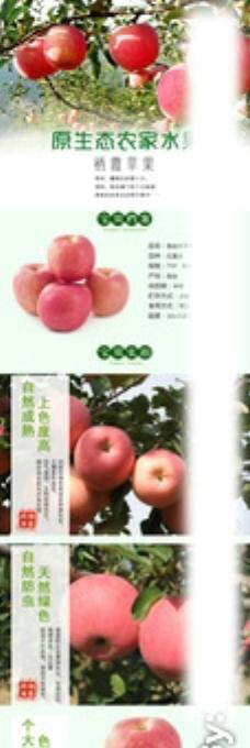 烟台苹果淘宝页面详情页图片