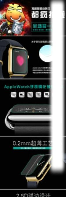 苹果手表钢化膜详情页设计图片