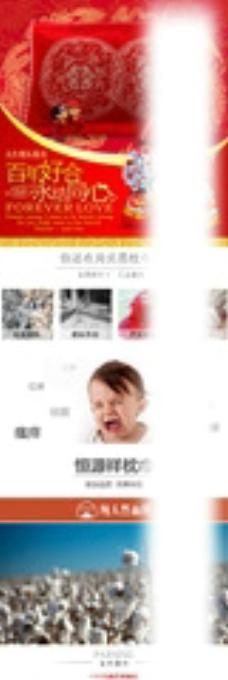 红色枕巾 婚庆详情页 内页图片