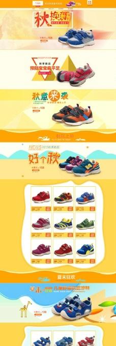秋童鞋首页图片