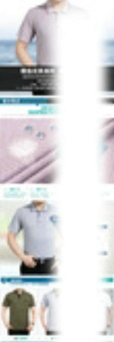 男装描述 描述模板 宝贝描述图片