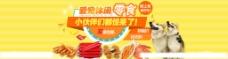 京东天猫店宠物零食海报图片