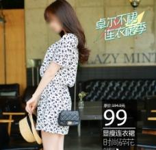 淘宝韩版女装直通车推广图模版图图片