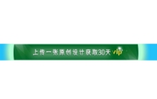 banner广告条图片