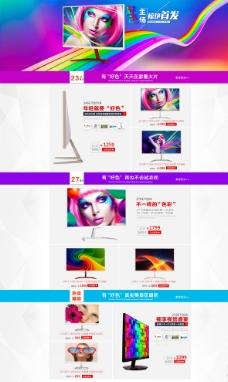 电视  显示器 页面设计图片