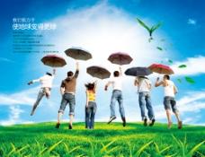 环保公益活动图片