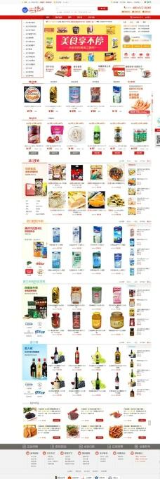 食品网站图片