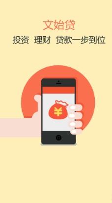 手机APP图片