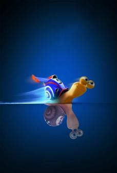 极速蜗牛特博图片