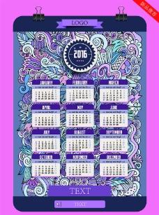 2016年历海报图片