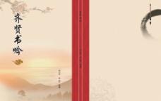 书法封面图片