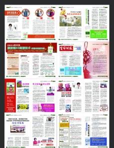 医疗杂志内页A图片