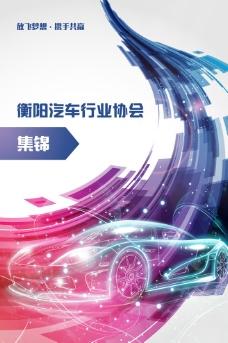 汽车集锦封面图片