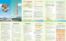 普通话宣传手册图片