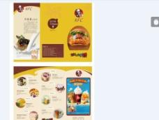 KFC宣传三折页图片