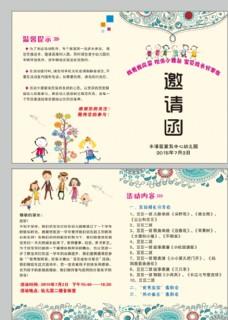 幼儿园邀请函 邀请函设计图片