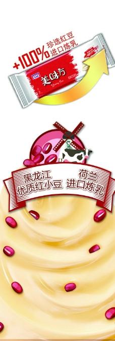 红豆饼干海报图片