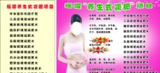 瑶罐养生式减肥项目图片