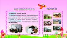 幼儿园卡通展板  健康饮食图片
