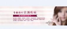 妇产科网页图片