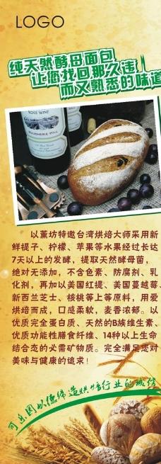 酵母面包图片