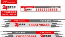 广汽本田救援车贴 公务车贴图片