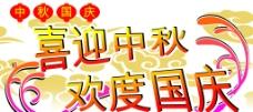 欢度国庆喜迎中秋字体矢量素材图片